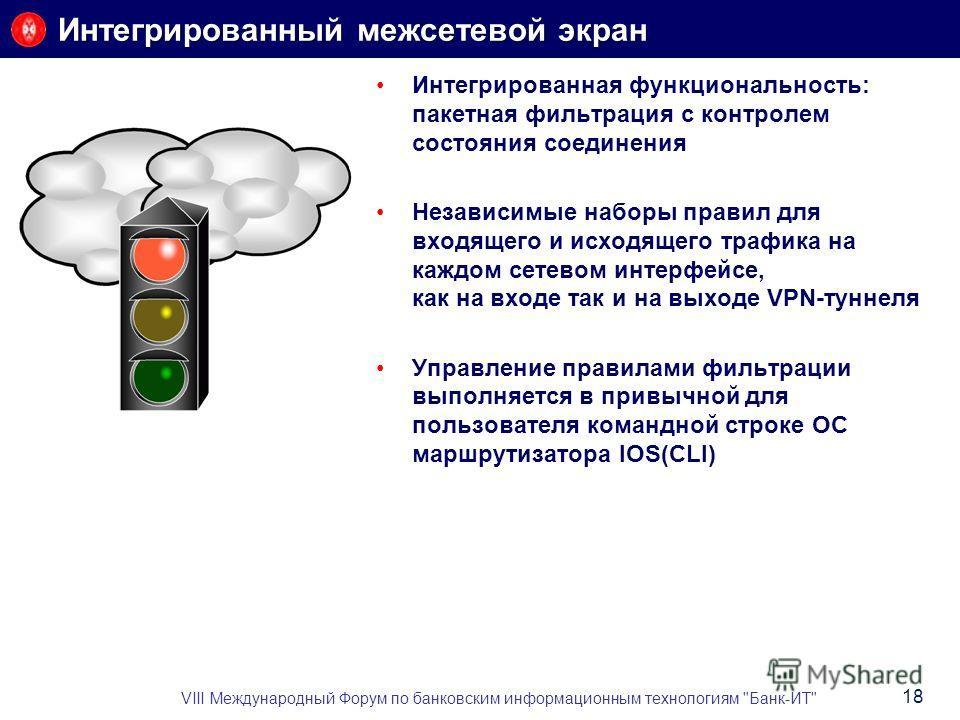 Интегрированная функциональность: пакетная фильтрация с контролем состояния соединения Независимые наборы правил для входящего и исходящего трафика на каждом сетевом интерфейсе, как на входе так и на выходе VPN-туннеля Управление правилами фильтрации
