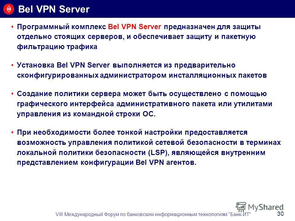Bel VPN Server Программный комплекс Bel VPN Server предназначен для защиты отдельно стоящих серверов, и обеспечивает защиту и пакетную фильтрацию трафика Установка Bel VPN Server выполняется из предварительно сконфигурированных администратором инстал