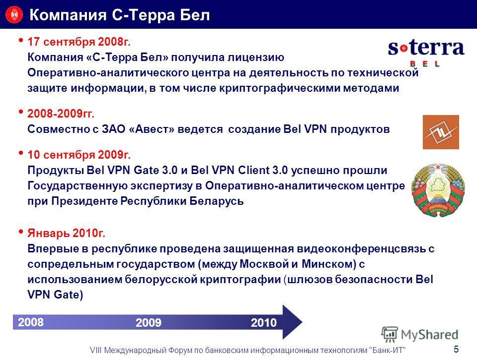 Компания С-Терра Бел 10 сентября 2009г. Продукты Bel VPN Gate 3.0 и Bel VPN Client 3.0 успешно прошли Государственную экспертизу в Оперативно-аналитическом центре при Президенте Республики Беларусь Январь 2010г. Впервые в республике проведена защищен