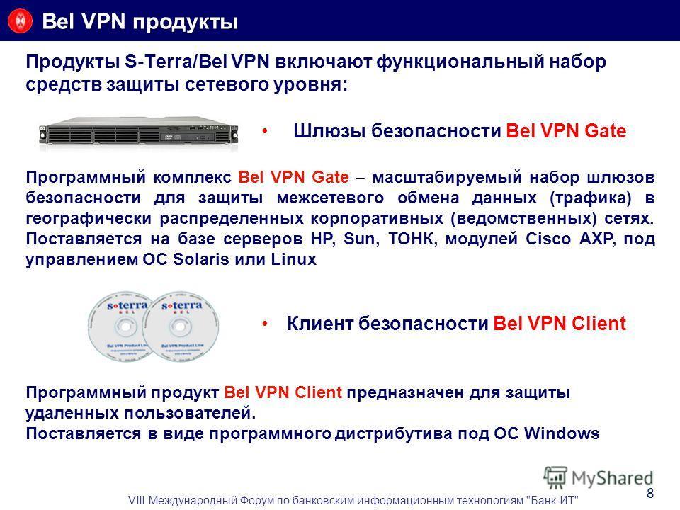 Bel VPN продукты Продукты S-Terra/Bel VPN включают функциональный набор средств защиты сетевого уровня: VIII Международный Форум по банковским информационным технологиям