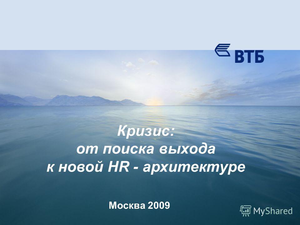 Москва 2009 Кризис: от поиска выхода к новой HR - архитектуре