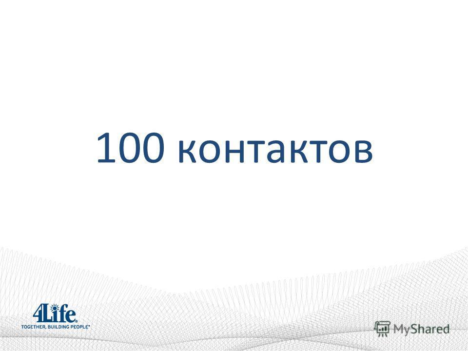 100 контактов