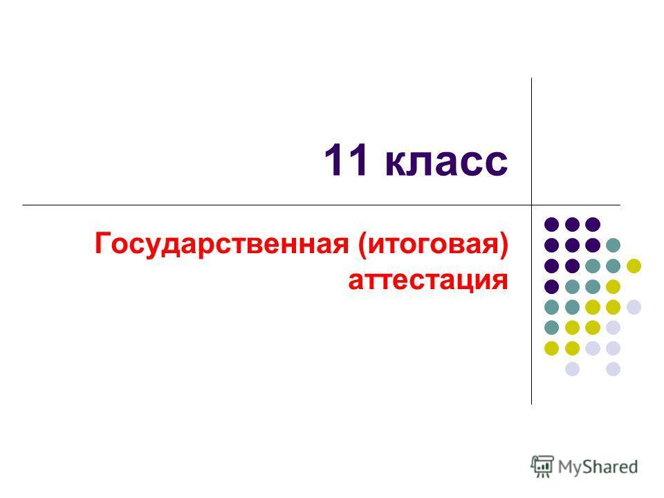 11 класс Государственная (итоговая) аттестация