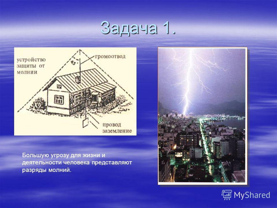 Задача 1. Большую угрозу для жизни и деятельности человека представляют разряды молний.
