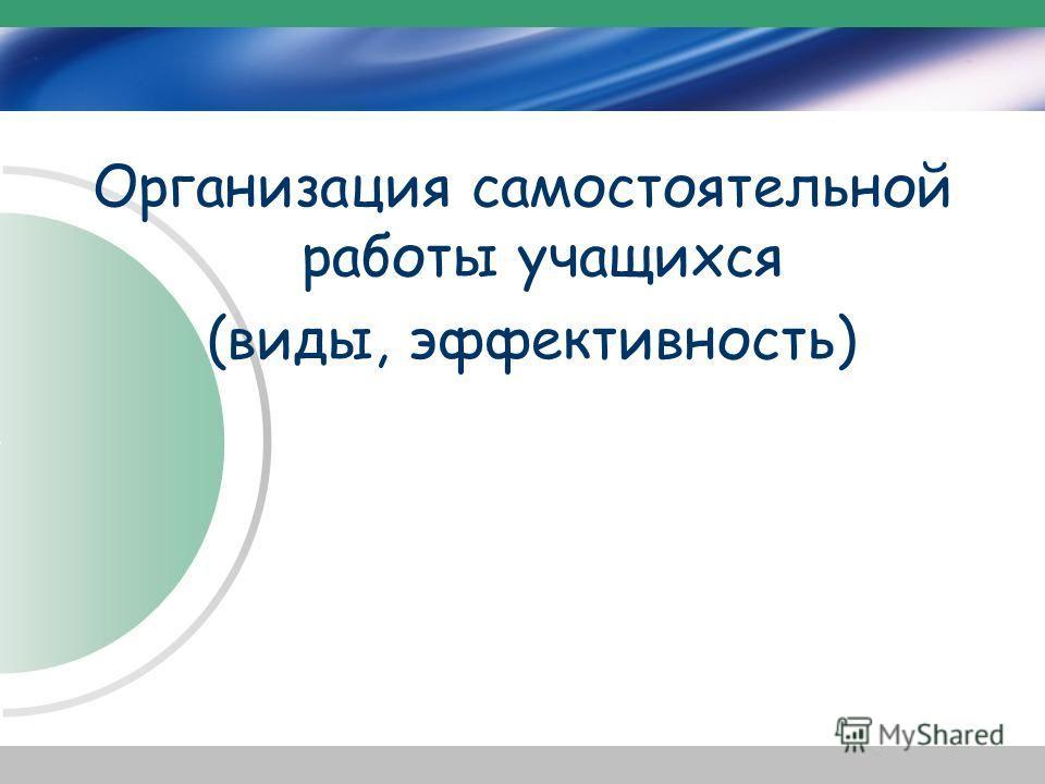 Организация самостоятельной работы учащихся (виды, эффективность)