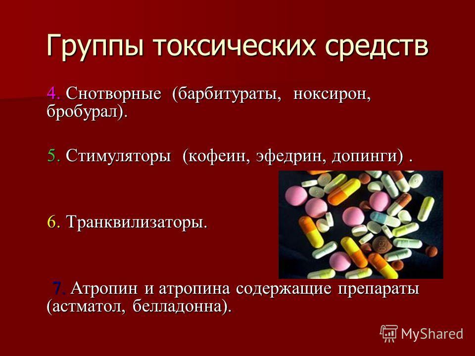 Группы токсических средств 4. Снотворные (барбитураты, ноксирон, бробурал). 4. Снотворные (барбитураты, ноксирон, бробурал). 5. Стимуляторы (кофеин, эфедрин, допинги). 5. Стимуляторы (кофеин, эфедрин, допинги). 6. Транквилизаторы. 6. Транквилизаторы.