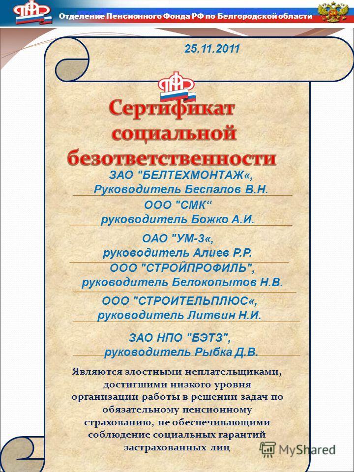 Отделение Пенсионного Фонда РФ по Белгородской области ЗАО
