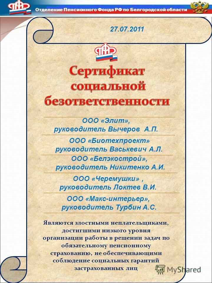 Отделение Пенсионного Фонда РФ по Белгородской области Являются злостными неплательщиками, достигшими низкого уровня организации работы в решении задач по обязательному пенсионному страхованию, не обеспечивающими соблюдение социальных гарантий застра