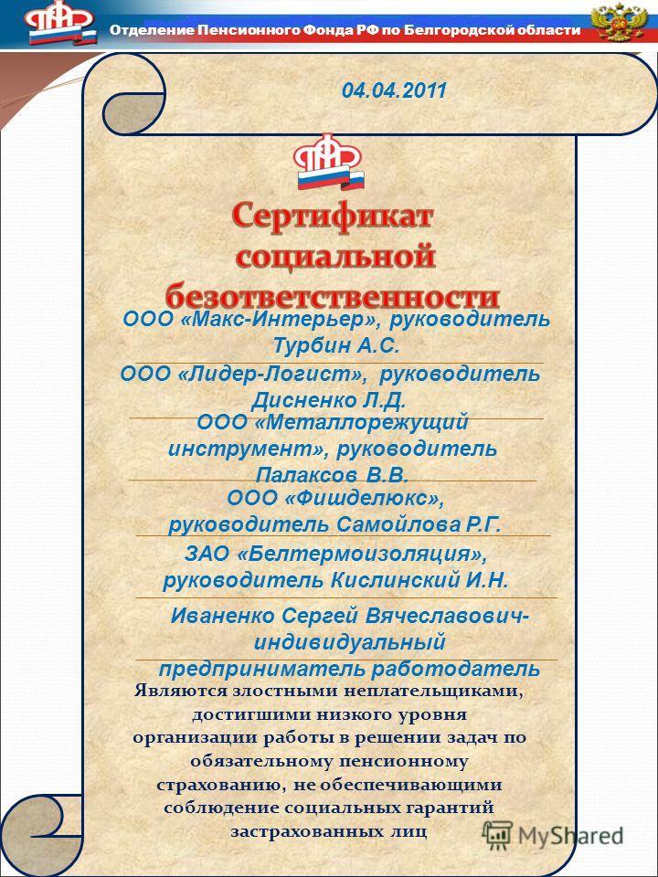 Отделение Пенсионного Фонда РФ по Белгородской области ООО «Макс-Интерьер», руководитель Турбин А.С. Являются злостными неплательщиками, достигшими низкого уровня организации работы в решении задач по обязательному пенсионному страхованию, не обеспеч