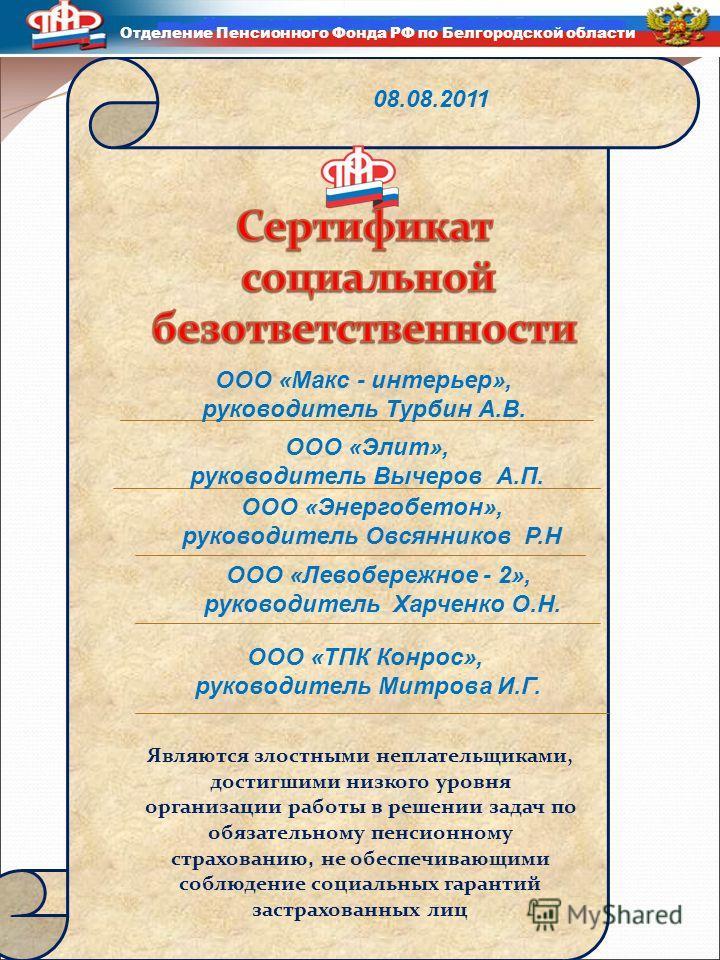 Отделение Пенсионного Фонда РФ по Белгородской области ООО «Макс - интерьер», руководитель Турбин А.В. Являются злостными неплательщиками, достигшими низкого уровня организации работы в решении задач по обязательному пенсионному страхованию, не обесп