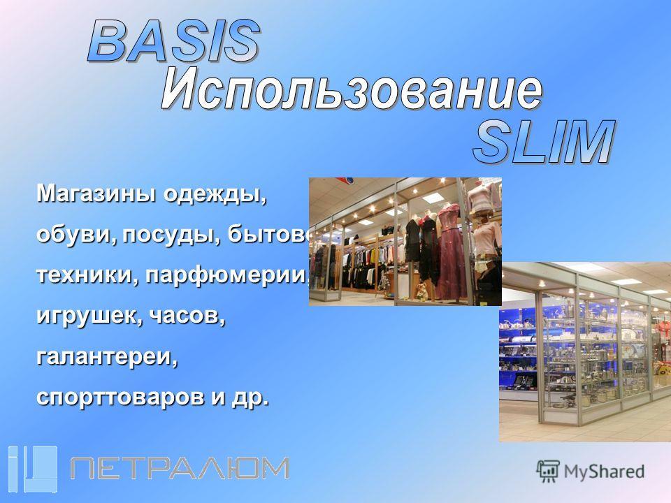 Магазины одежды, обуви, посуды, бытовой техники, парфюмерии, игрушек, часов, галантереи, спорттоваров и др.