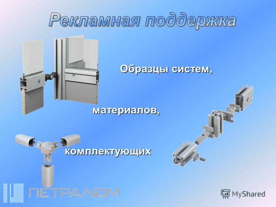 Образцы систем, материалов, комплектующих