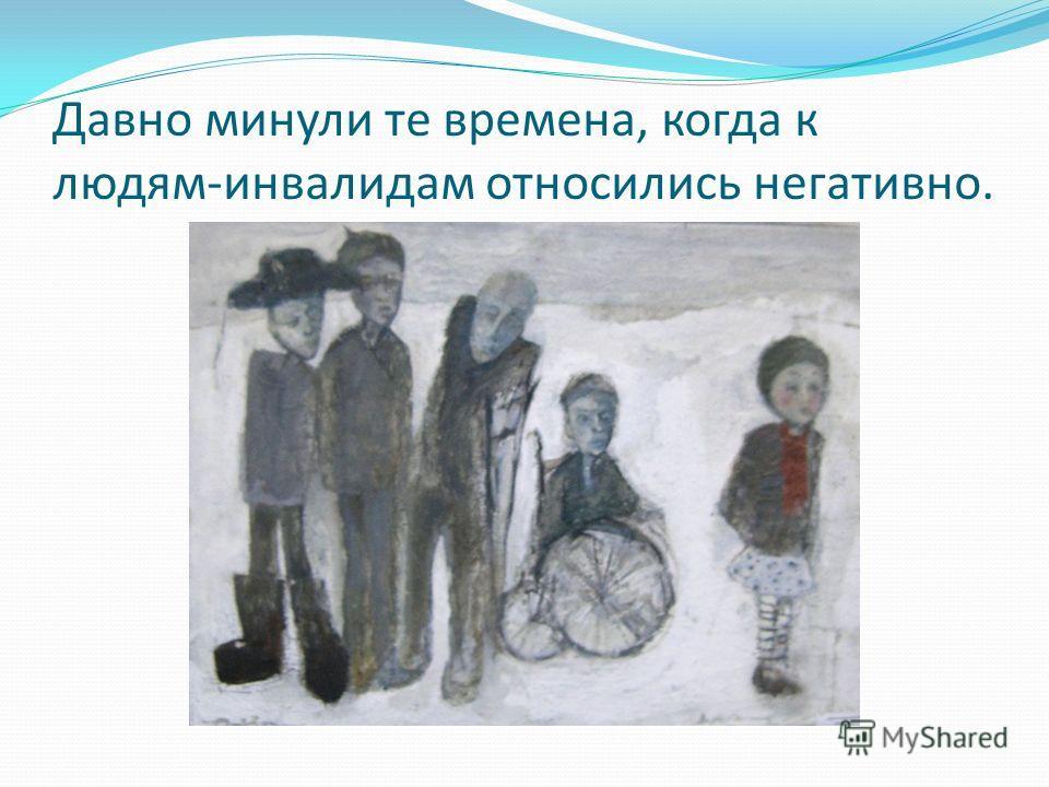 Давно минули те времена, когда к людям-инвалидам относились негативно.