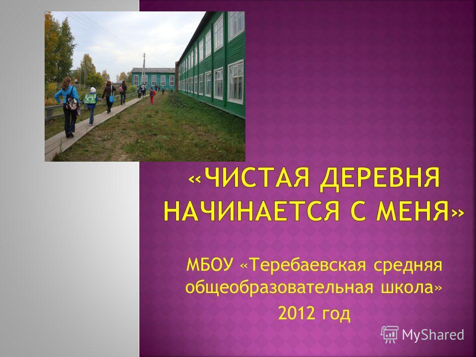 МБОУ «Теребаевская средняя общеобразовательная школа» 2012 год
