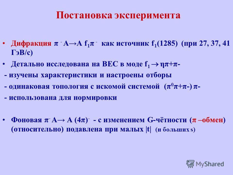 Постановка эксперимента Дифракция π - AA f 1 π - как источник f 1 (1285) (при 27, 37, 41 ГэВ/с) Детально исследована на ВЕС в моде f 1 ηπ+π- - изучены характеристики и настроены отборы - одинаковая топология с искомой системой (π 0 π+π-) π- - использ