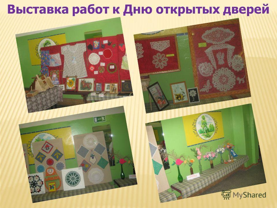 Выставка работ к Дню открытых дверей