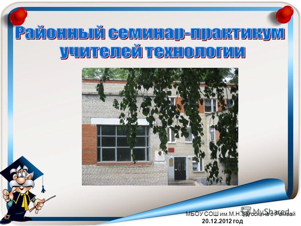 МБОУ СОШ им.М.Н.Загоскина с.Рамзай 20.12.2012 год
