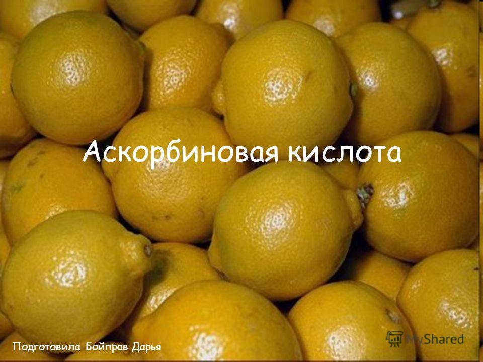 Аскорбиновая кислота Подготовила Бойправ Дарья
