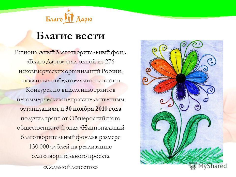 Региональный благотворительный фонд «Благо Дарю» стал одной из 276 некоммерческих организаций России, названных победителями открытого Конкурса по выделению грантов некоммерческим неправительственным организациям, и 30 ноября 2010 года получил грант