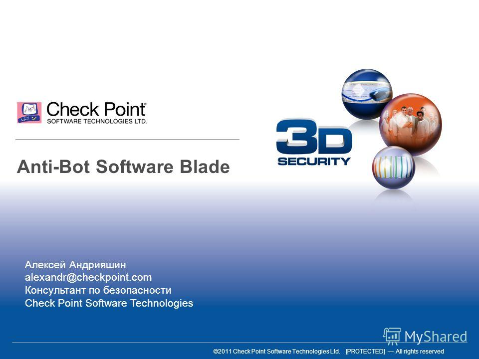 ©2011 Check Point Software Technologies Ltd. [PROTECTED] All rights reserved Anti-Bot Software Blade Алексей Андрияшин alexandr@checkpoint.com Консультант по безопасности Check Point Software Technologies