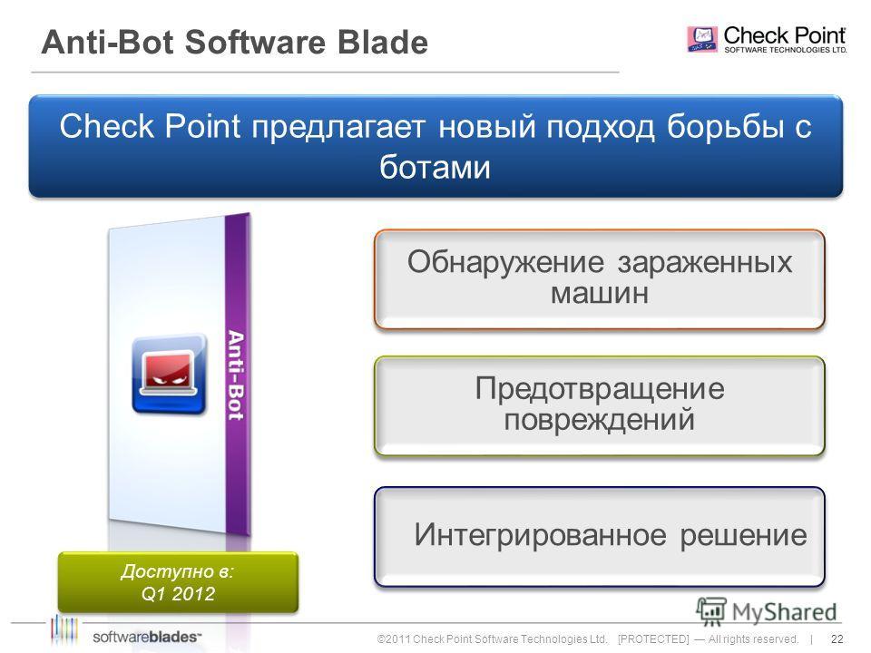 22 ©2011 Check Point Software Technologies Ltd. [PROTECTED] All rights reserved. | Anti-Bot Software Blade Check Point предлагает новый подход борьбы с ботами Предотвращение повреждений Интегрированное решение Обнаружение зараженных машин Доступно в: