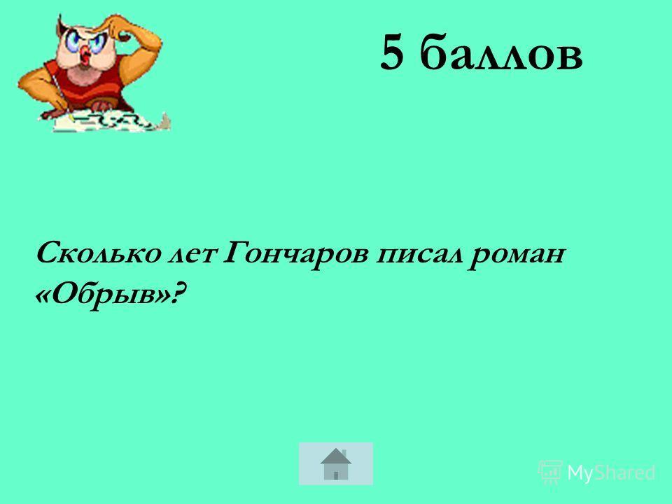 5 баллов Беседку Гончарова устанавливали трижды. Когда и по какому поводу её открыли в последний раз?