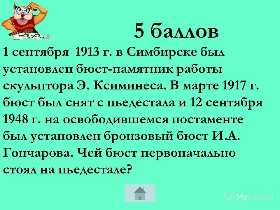 3 балла Кто из героев Гончарова сказал: «Труд – образ, содержание, стихия и цель жизни, по крайней мере, моей?