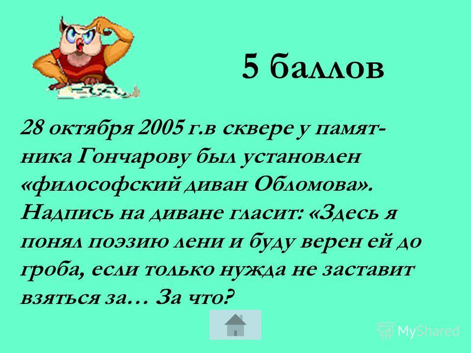 5 баллов Замысел романа «Обрыв» пришёл к Гончарову, когда он гостил у друзей. У кого же он гостил?