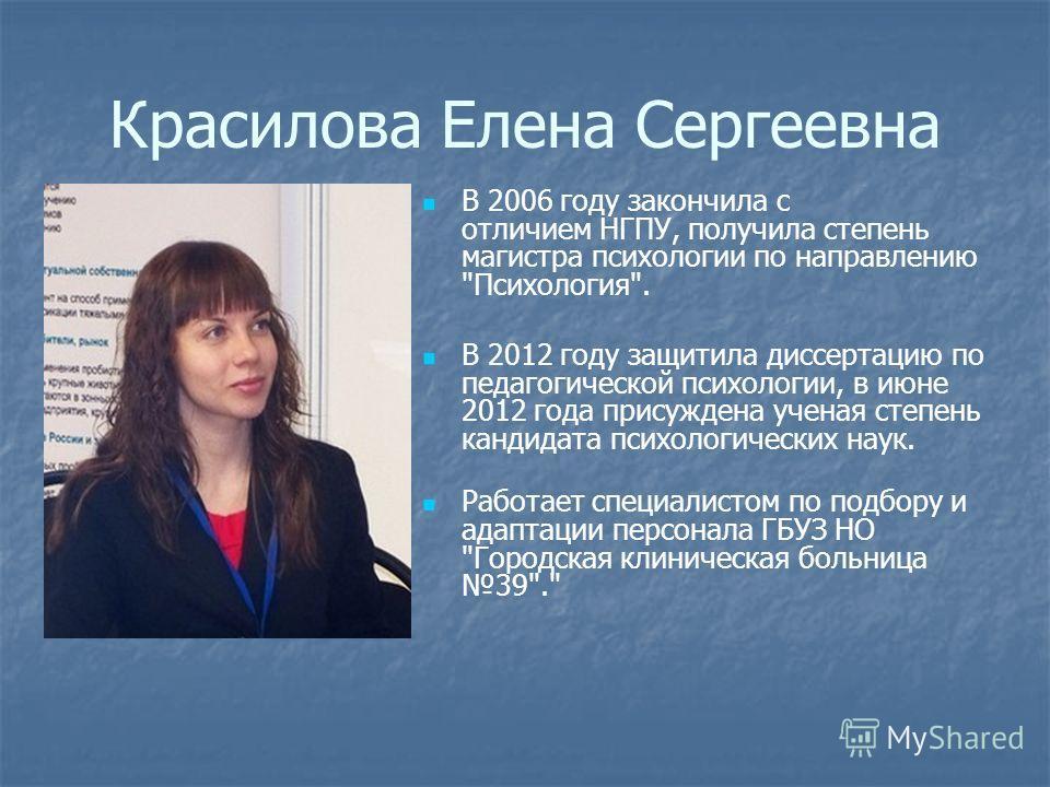 Красилова Елена Сергеевна В 2006 году закончила с отличием НГПУ, получила степень магистра психологии по направлению