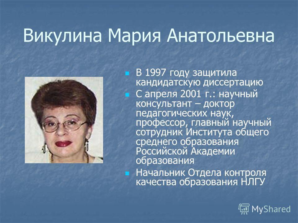 Презентация на тему ЛУЧШИЕ ВЫПУСКНИКИ Психолого педагогического  26 Викулина