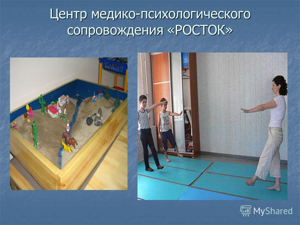 Центр медико-психологического сопровождения «РОСТОК»