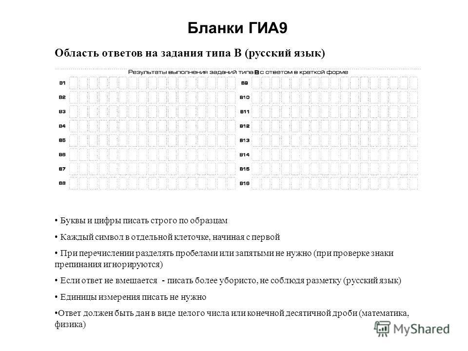 Бланки ГИА9 Область ответов на задания типа В (русский язык) Буквы и цифры писать строго по образцам Каждый символ в отдельной клеточке, начиная с первой При перечислении разделять пробелами или запятыми не нужно (при проверке знаки препинания игнори
