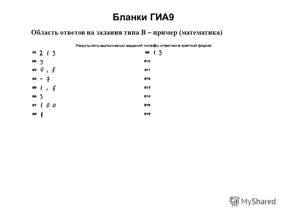 Бланки ГИА9 Область ответов на задания типа В – пример (математика)