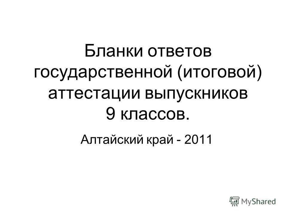 Бланки ответов государственной (итоговой) аттестации выпускников 9 классов. Алтайский край - 2011
