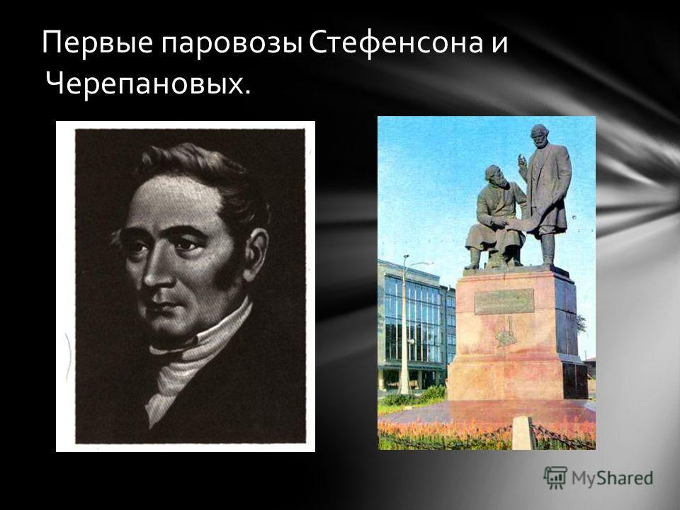 Первые паровозы Стефенсона и Черепановых.