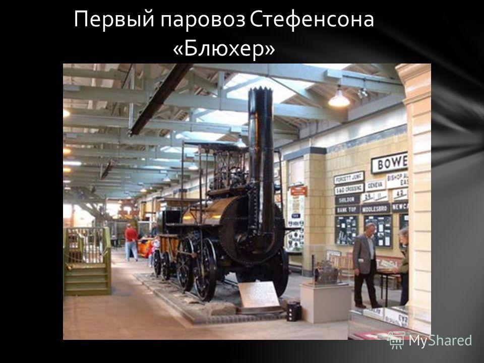 Первый паровоз Стефенсона «Блюхер»