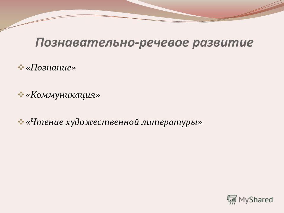 Познавательно-речевое развитие «Познание» «Коммуникация» «Чтение художественной литературы»