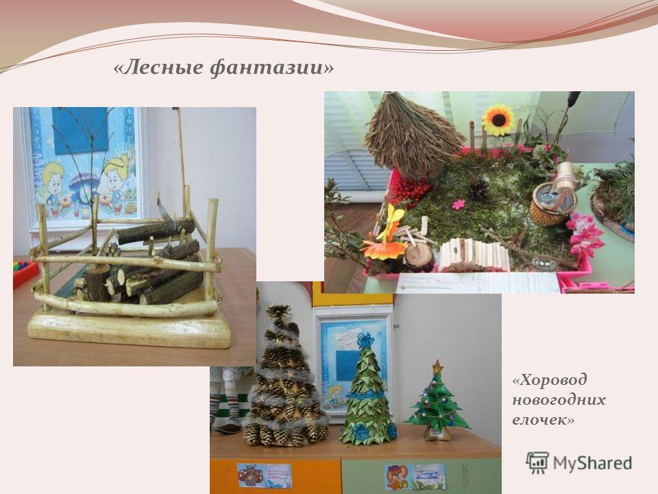 «Лесные фантазии» «Хоровод новогодних елочек»