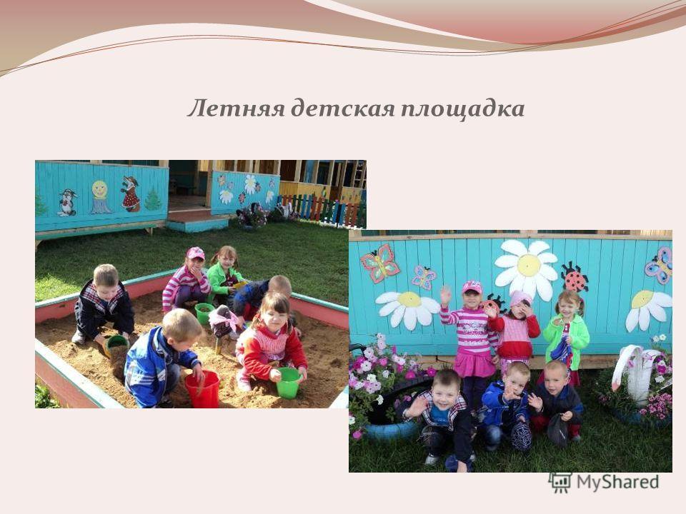 Летняя детская площадка