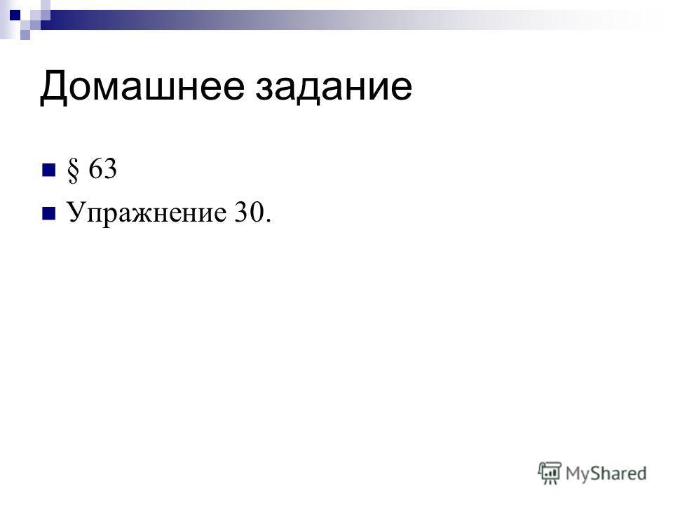 Домашнее задание § 63 Упражнение 30.