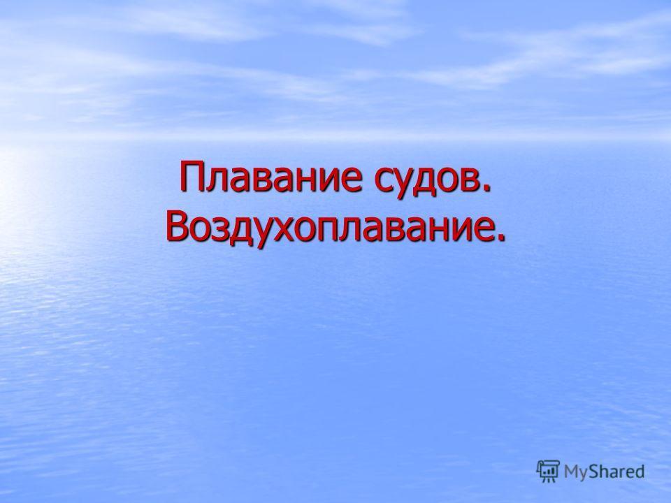 Плавание судов. Воздухоплавание.