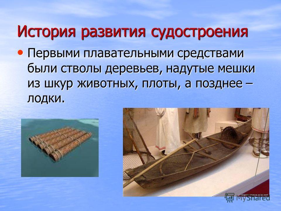 возникновение лодок