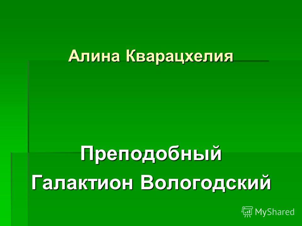 Алина Кварацхелия Преподобный Галактион Вологодский