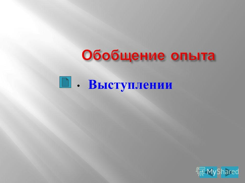 Научно - методическая деятельность Перечень публикаций из опыта работы Перечень публикаций из опыта работы Авторские разработки Авторские разработки