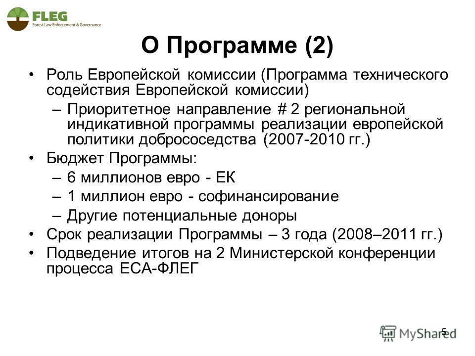 О Программе (2) Роль Европейской комиссии (Программа технического содействия Европейской комиссии) –Приоритетное направление # 2 региональной индикативной программы реализации европейской политики добрососедства (2007-2010 гг.) Бюджет Программы: –6 м