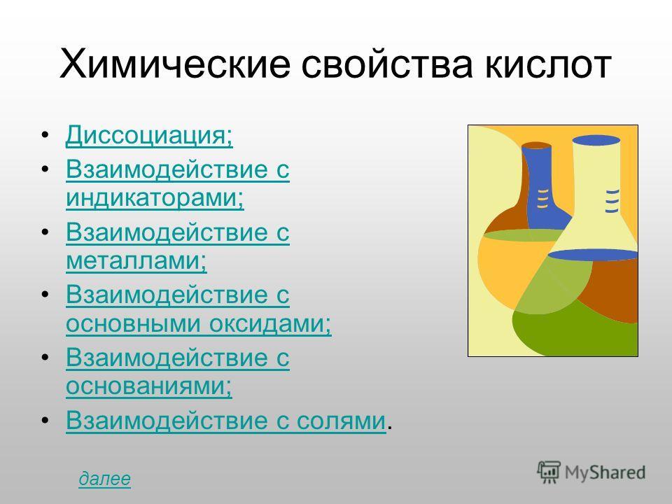 Диссоциация; Взаимодействие с индикаторами;Взаимодействие с индикаторами; Взаимодействие с металлами;Взаимодействие с металлами; Взаимодействие с основными оксидами;Взаимодействие с основными оксидами; Взаимодействие с основаниями;Взаимодействие с ос