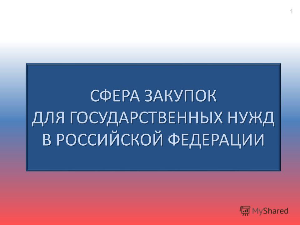 СФЕРА ЗАКУПОК ДЛЯ ГОСУДАРСТВЕННЫХ НУЖД В РОССИЙСКОЙ ФЕДЕРАЦИИ 1