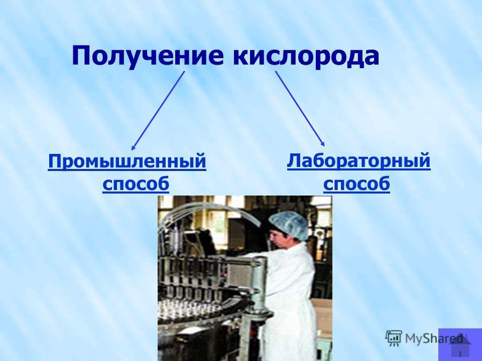 Получение кислорода Промышленный способ Лабораторный способ Лабораторный способ