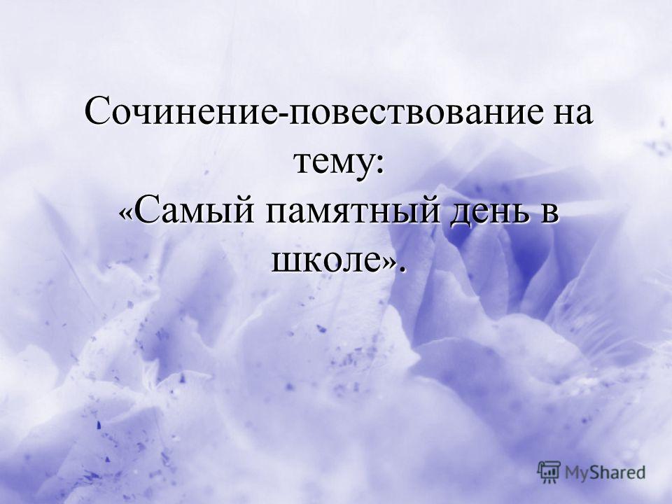 Русский язык 5 класс мини рассказ на свободную тему