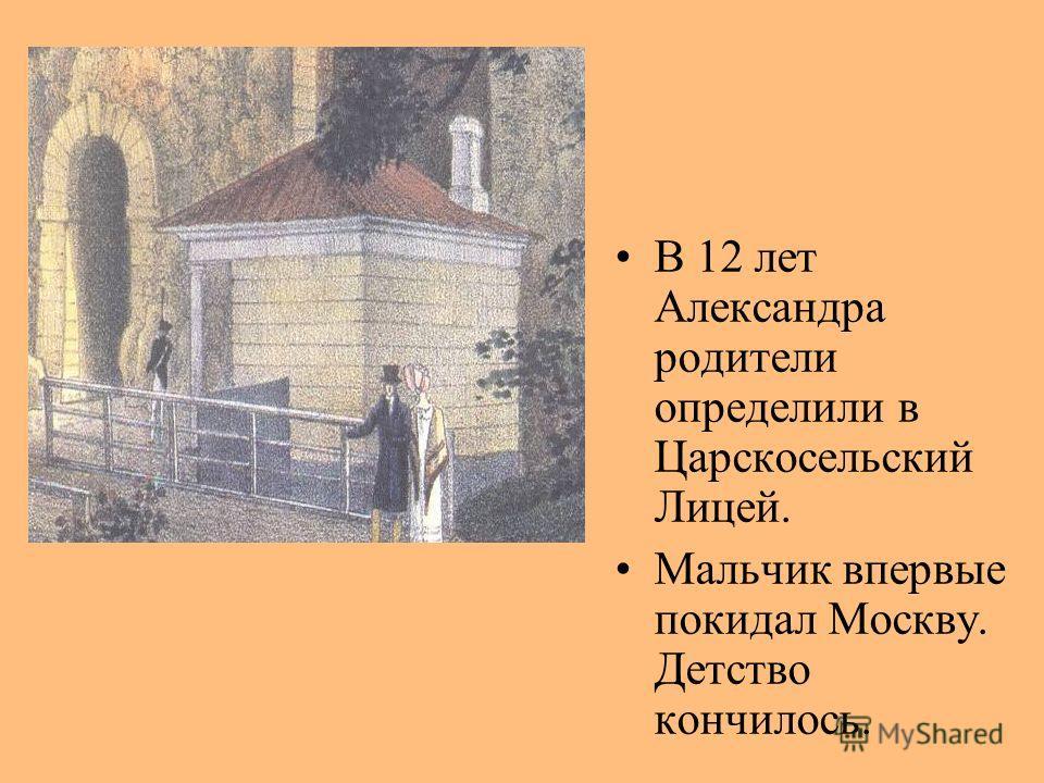 В 12 лет Александра родители определили в Царскосельский Лицей. Мальчик впервые покидал Москву. Детство кончилось.
